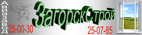 Фирма Загорскстрой